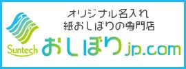 オリジナル名入れ紙おしぼりの専門店 おしぼりjp.com オフィシャルホームページ